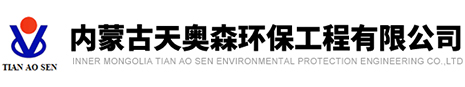 内蒙古天奥森环保工程有限公司